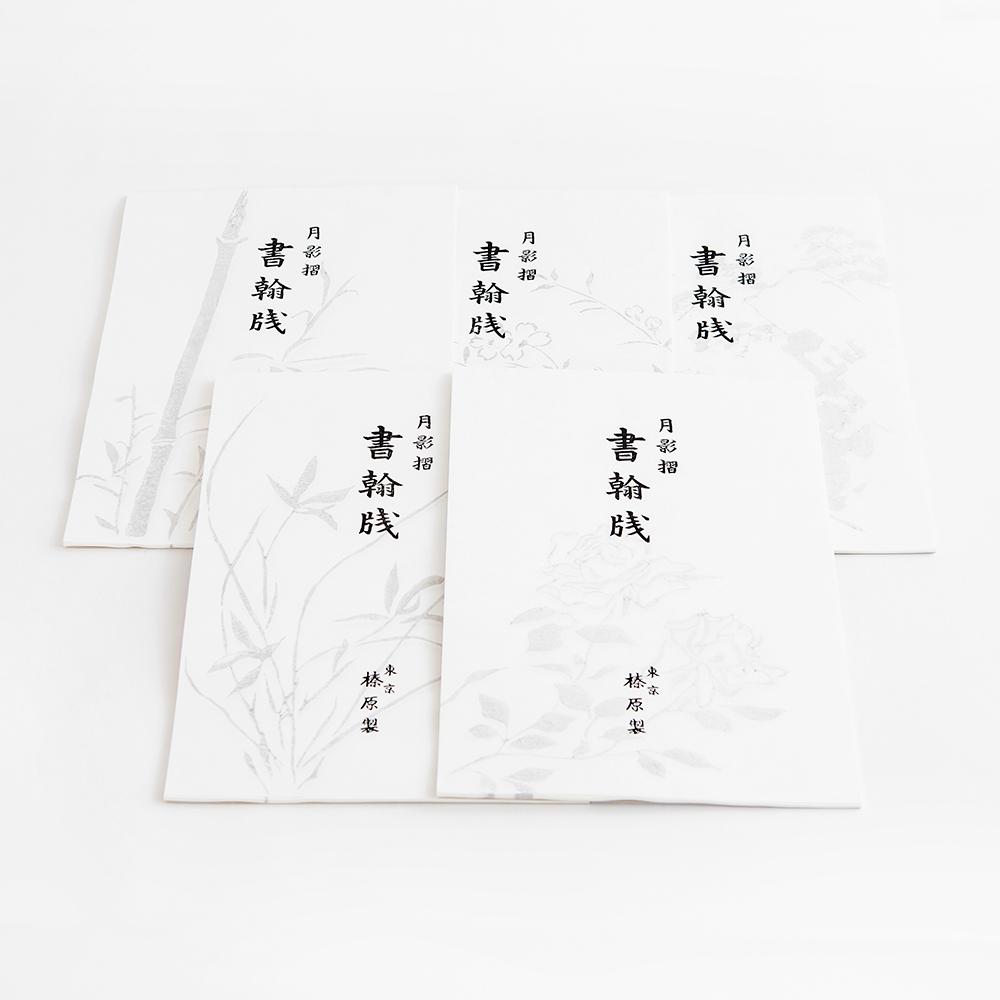 榛原特製 木版便箋 月影摺