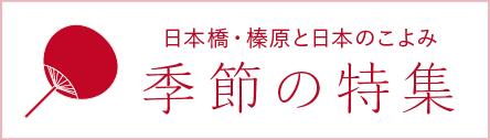 日本橋・榛原と日本のこよみ「季節の特集」
