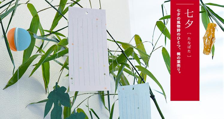 榛原と七夕-和紙で作る七夕飾り