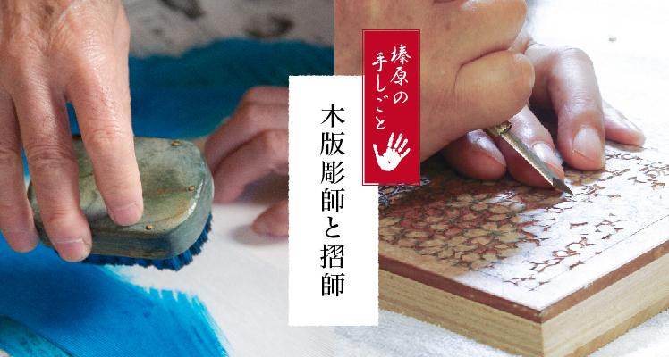 木版摺り 榛原の誇る色彩の美