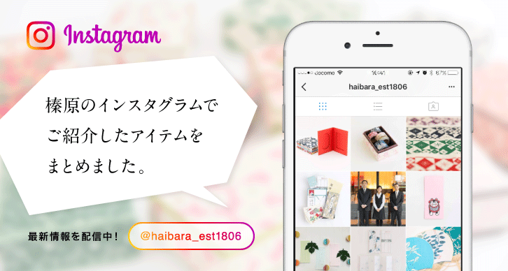 Instagramでご紹介した商品