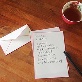 敬老の日のお手紙