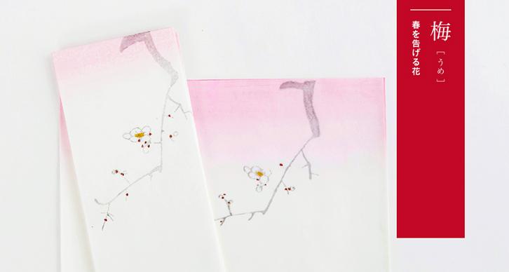 「梅」-春を告げる花