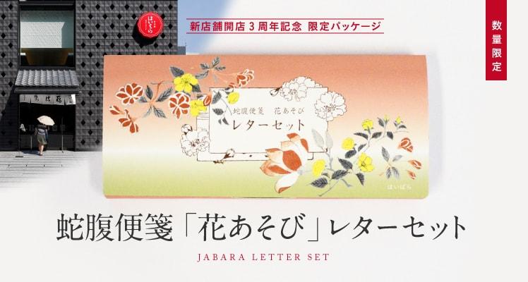 新店舗開店3周年記念限定パッケージ「蛇腹便箋『花あそび』レターセット」