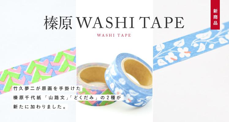 榛原WASHI TAPE(和紙テープ)