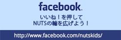 facebook いいね!を押してNUTSの輪を広げよう!http://www.facebook.com/nutskids/