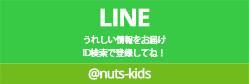LINE うれしい情報をお届けうれしい情報をお届けID検索で登録してね!@nuts-kids