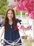 2012年 武井咲 カレンダー