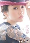 2014年 桐谷美玲 カレンダー