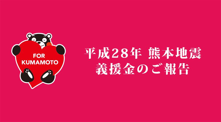 平成28年熊本地震義援金のご報告