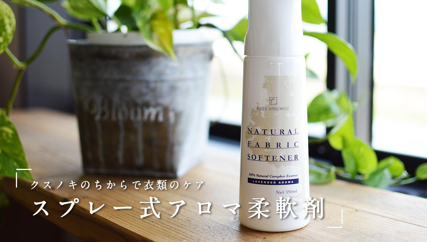 KUSU HANDMADE カンフル&ラベンダー アロマ柔軟仕上げ剤