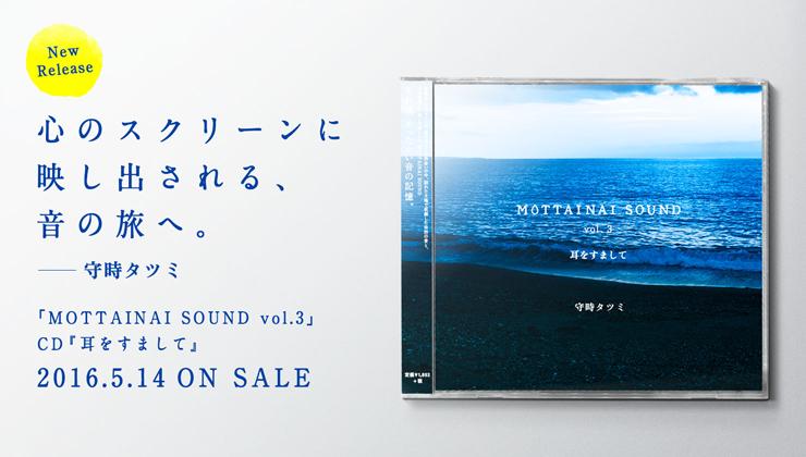 MOTTAINAI SOUND Vol.3�����ޤ���