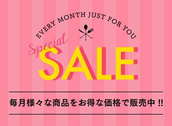 sale 毎月様々な商品をお得な価格で販売中 !!