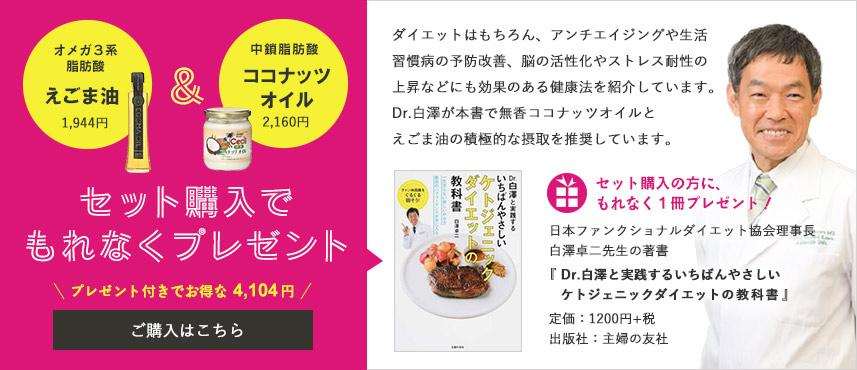 えごま油と無香ココナッツオイルをセットで購入いただいた方に日本ファンクショナルダイエット協会理事長 白澤卓二先生の著書「Dr.白澤と実践するいちばんやさしいケトジェニックダイエットの教科書」をもれなくプレゼント