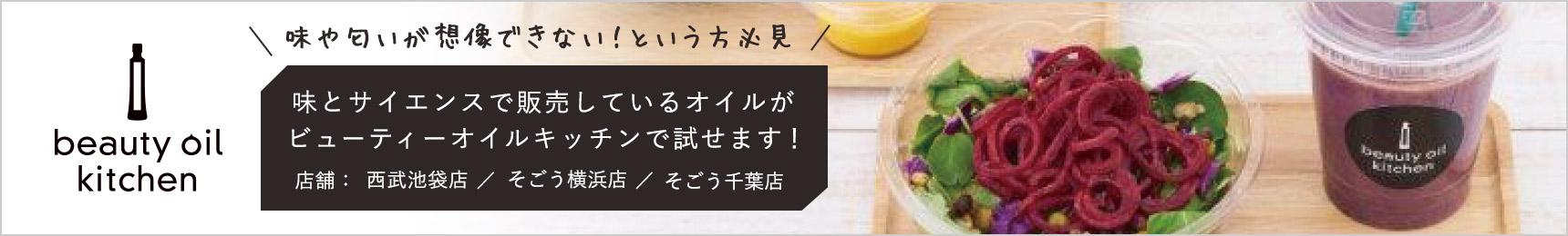 味とサイエンスで販売しているオイルがビューティーオイルキッチンで試せます!