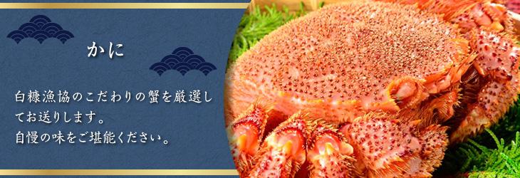 白糠漁協のこだわりの蟹を厳選してお送りします。自慢の味をご堪能ください。