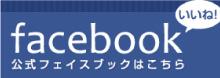 白糠漁協のフェイスブック
