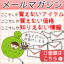 メルマガ登録はこちら
