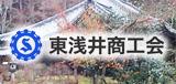 東浅井商工会