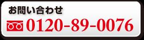 お問い合わせ フリーダイヤル 0120-89-0076