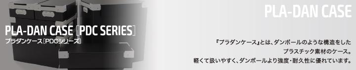 プラダンケース 『プラダンケース』とは、ダンボールのような構造をしたプラスチック素材のケース。軽くて扱いやすく、ダンボールより強度・耐久性に優れています。