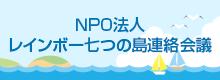 NPO法人 レインボー七つの島連絡会議