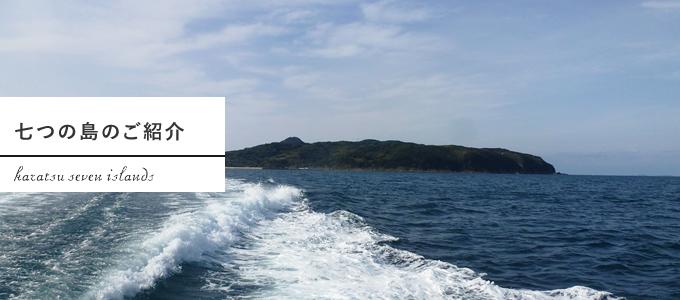 からつ七つの島紹介