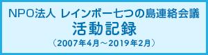 NPO法人 レインボー七つの島連絡会議 活動記録