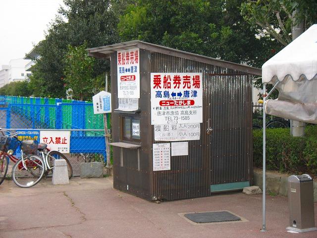 千代田町高島桟橋乗船券売り場