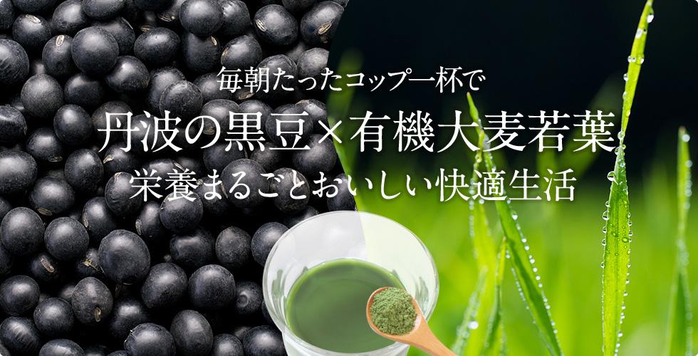 丹波の黒豆×有機大麦若葉
