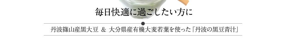 丹波篠山産黒大豆&大分県産有機大麦若葉を使った「丹波の黒豆青汁」