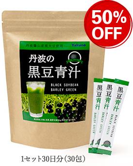 『丹波の黒豆青汁』1セット30日分