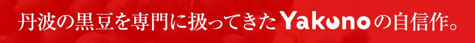 丹波の黒豆を専門に扱ってきたYakunoの自信作