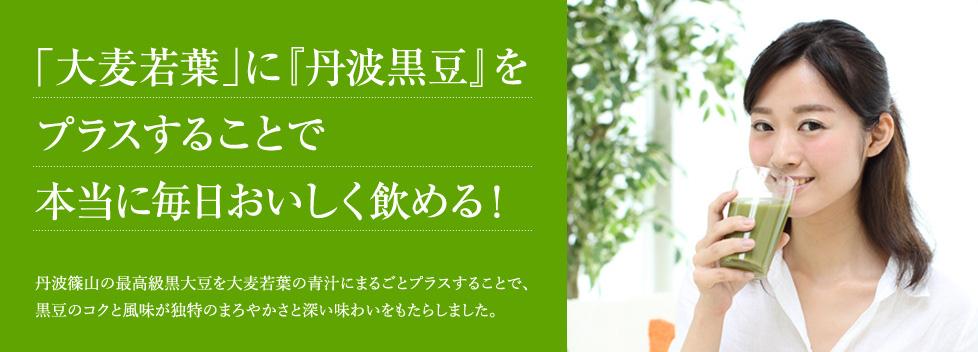 「大麦若葉」に『丹波黒豆』をプラスして毎日おいしく飲める!