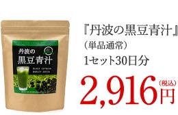 『丹波の黒豆青汁』(単品通常)1セット30日分
