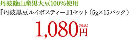 『丹波黒豆ルイボスティー』1セット