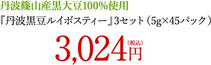 『丹波黒豆ルイボスティー』3セット