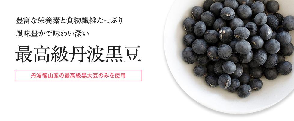 最高級丹波黒豆