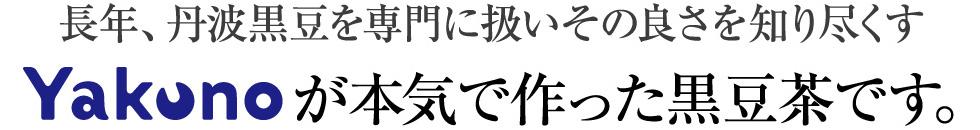 Yakunoが本気で作った黒豆茶です。