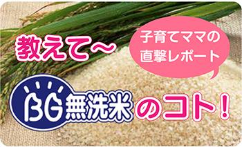 教えてBG無洗米のこと