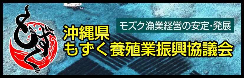 沖縄県もずく養殖業振興協議会