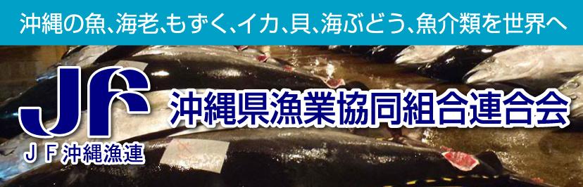 沖縄県漁業協同組合連合会