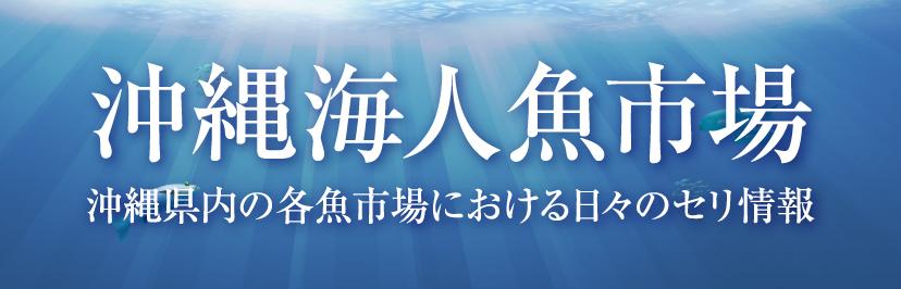 沖縄海人魚市場