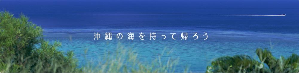沖縄の海を持って帰ろう