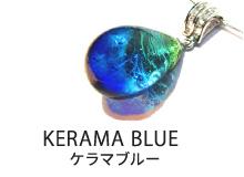 KERAMA BLUE ケラマブルー