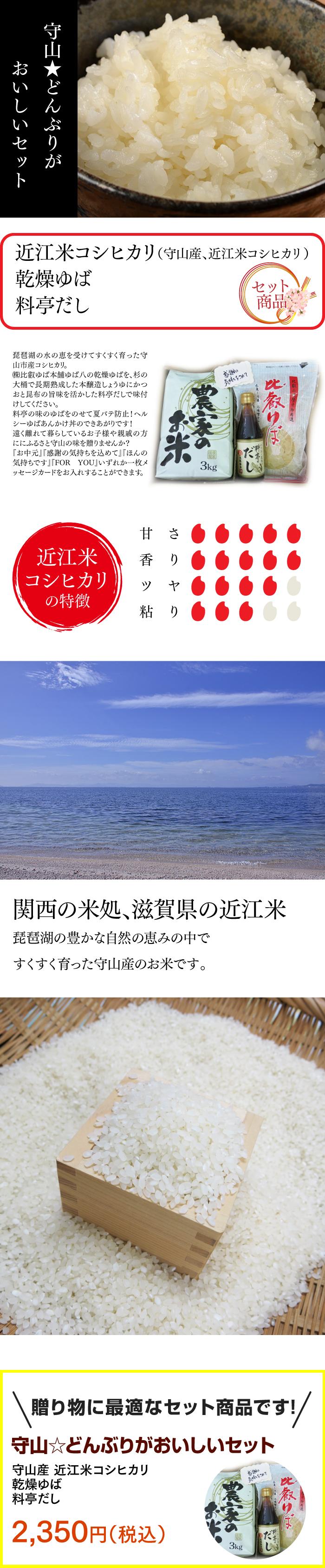 関西の米処、滋賀県の近江米 琵琶湖の豊かな自然の恵みの中で すくすく育った守山産のお米です。