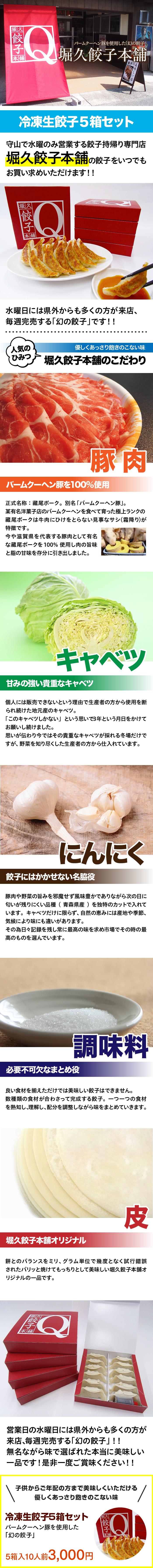 営業日の水曜日には県外からも多くの方が 来店、毎週完売する「幻の餃子」!! 無名ながら味で選ばれた本当に美味しい 一品です!是非一度ご賞味ください!!
