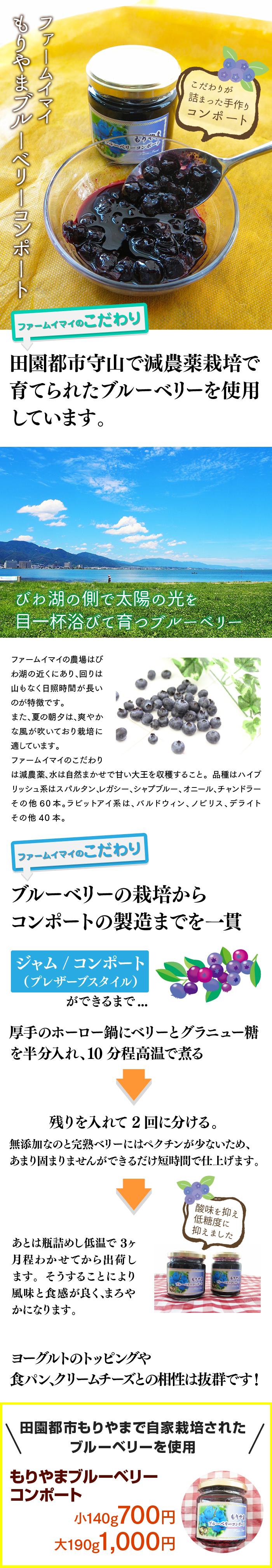 田園都市守山で減農薬栽培で 育てられたブルーベリーを使用 しています。