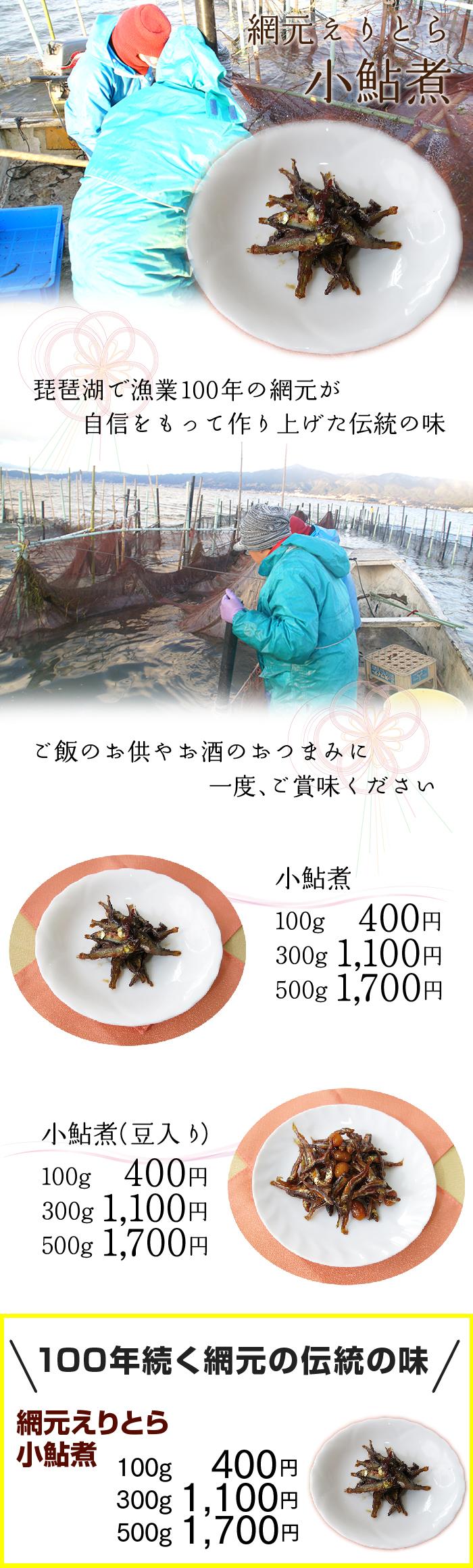 琵琶湖で漁業100年の網元が   自信をもって作り上げた伝統の味