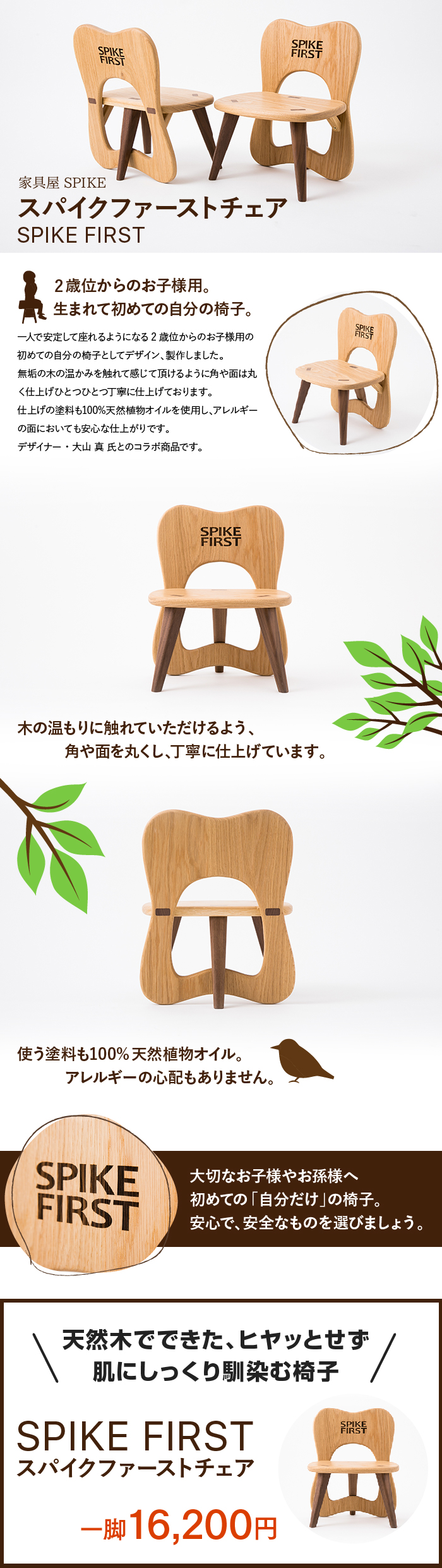 2歳位からのお子様用。 生まれて初めての自分の椅子。
